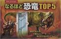 『なるほど恐竜TOP5』