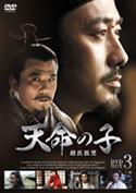『天命の子~趙氏孤児DVD-BOX3』