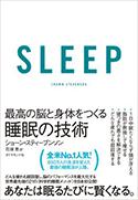 『SLEEP最高の脳と身体をつくる睡眠の技術』