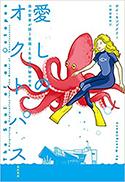 『愛しのオクトパス 海の賢者が誘う意識と生命の神秘の世界』