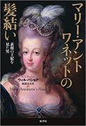 『マリー・アントワネットの髪結い:素顔の王妃を見た男』