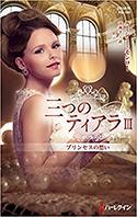 『プリンセスの愁い』