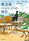 『書店猫ハムレットの休日』