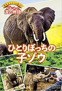 『野生どうぶつを救え!本当にあった涙の物語ひとりぼっちの子ゾウ』