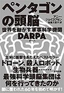 『ペンタゴンの頭脳――世界を動かす軍事科学機関DARPA』
