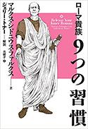 『ローマ貴族9つの習慣』