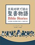 『日英対訳で読む 聖書物語』