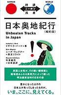 『対訳ニッポン双書 日本奥地紀行』