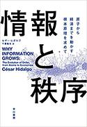 『情報と秩序 原子から経済までを動かす根本原理を求めて』