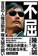 『不屈 盲目の人権活動家陳光誠の闘い』