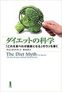 『ダイエットの科学 「これを食べれば健康になる」のウソを暴く』