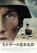 『ヒトラーの忘れもの』