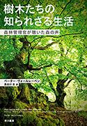 『樹木たちの知られざる生活:森林管理官が聴いた森の声』