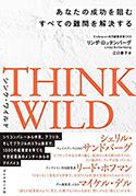 『THINKWILDあなたの成功を阻むすべての難問を解決する』