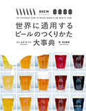 『世界に通用するビールのつくりかた大事典』