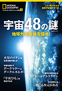 『宇宙48の謎地球外生命体を探せ!』