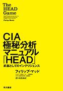 『CIA極秘分析マニュアル「HEAD」――武器としてのインテリジェンス』