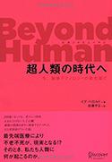 『BeyondHuman超人類の時代へ』