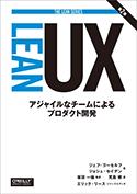 『LeanUX第2版―アジャイルなチームによるプロダクト開発』