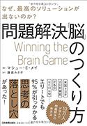 『なぜ、最高のソリューションが出ないのか?問題解決「脳」のつくり方』