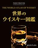 『世界のウイスキー図鑑』