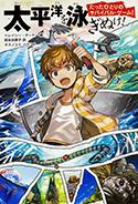 『たったひとりのサバイバル・ゲーム!太平洋を泳ぎぬけ!』
