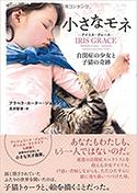 『小さなモネーアイリス・グレースー自閉症の少女と子猫の奇跡』