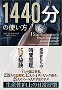 『1440分の使い方──成功者たちの時間管理15の秘訣』