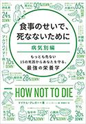 『食事のせいで、死なないために[病気別編]―もっとも危ない15の死因からあなたを守る、最強の栄養学』