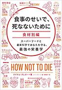 『食事のせいで、死なないために[食材別編]―スーパーフードと最新科学であなたを守る、最強の栄養学』
