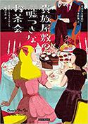 『貴族屋敷の嘘つきなお茶会』