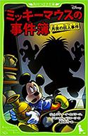 『ミッキーマウスの事件簿 月夜の巨人事件』