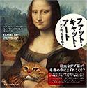 『ファット・キャット・アート―デブ猫、名画を語る』