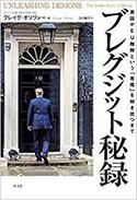 『ブレグジット秘録ー英国がEU離脱という「悪魔」を解き放つまで』