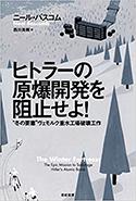 """『ヒトラーの原爆開発を阻止せよ!:""""冬の要塞""""ヴェモルク重水工場破壊工作』"""