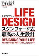 『LIFEDESIGN――スタンフォード式最高の人生設計』