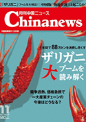 『月刊中国ニュース』