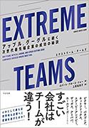 『EXTREMETEAMS―アップル、グーグルに続く次世代最先端企業の成功の秘訣』