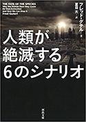 『人類が絶滅する6のシナリオ』