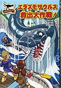 『サウルスストリート エラスモサウルス救出大作戦!』