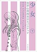 『少女 犯罪心理捜査官セバスチャン(下)』