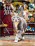 『ニューヨーク猫めぐり』