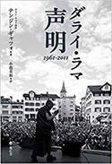 『ダライ・ラマ声明1961-2011』