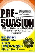 『PRE-SUASION 影響力と説得のための革命的瞬間』