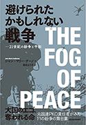 『避けられたかもしれない戦争 21世紀の紛争と平和』