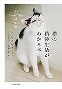 『猫の精神生活がわかる本』