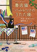 『書店猫ハムレットのうたた寝』
