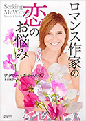 『ロマンス作家の恋のお悩み』
