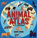 『アニマルアトラス動きだす世界の動物』