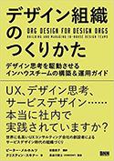 『デザイン組織のつくりかた デザイン思考を駆動させるインハウスチームの構築&運用ガイド』